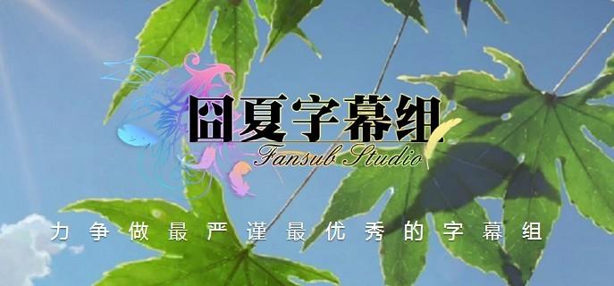 囧夏字幕组LOGO