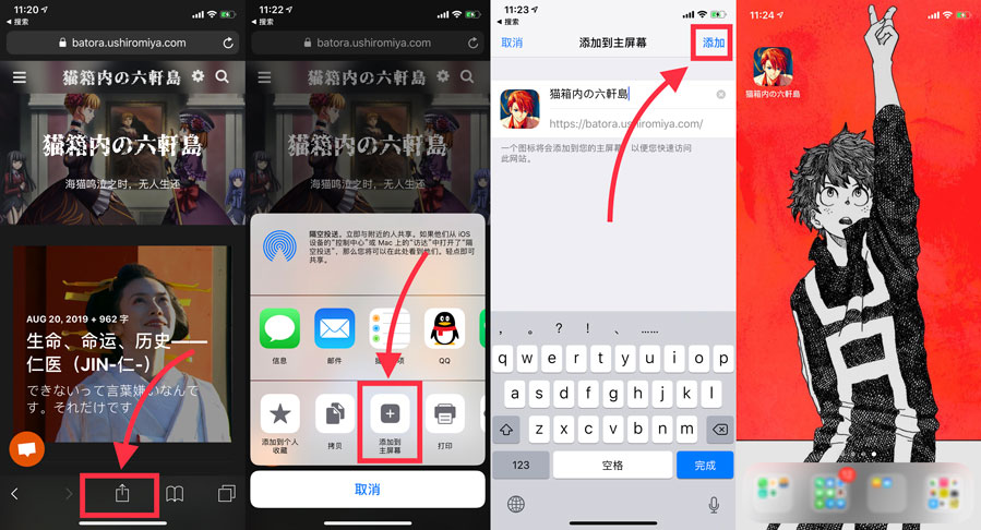 苹果WebApp操作方法